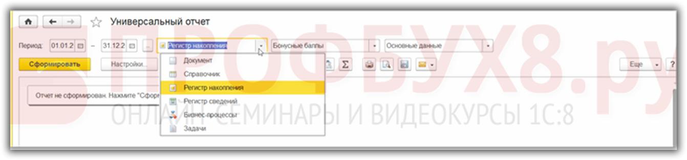 форма Универсального отчета в 1С 8.3