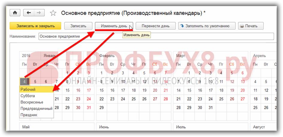 Как сделать производственный календарь в 1с
