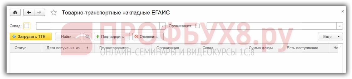 загрузка из ЕГАИС документов поставщика