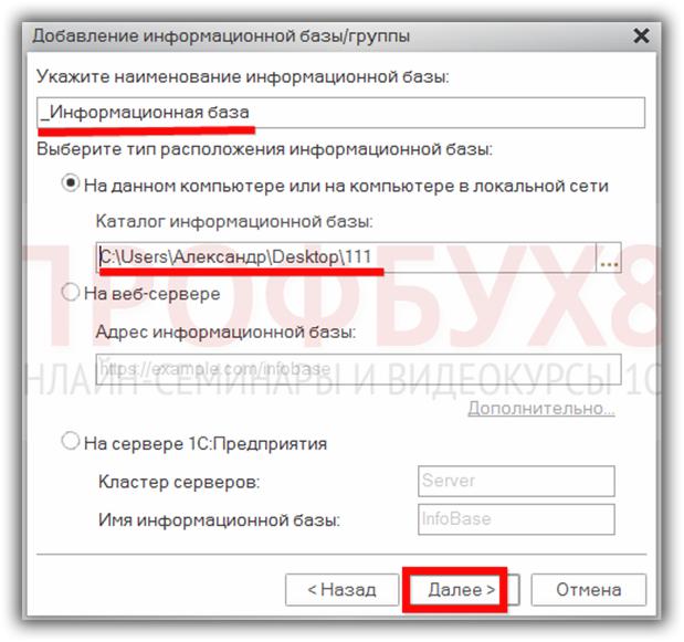 добавление информационной базы 1С