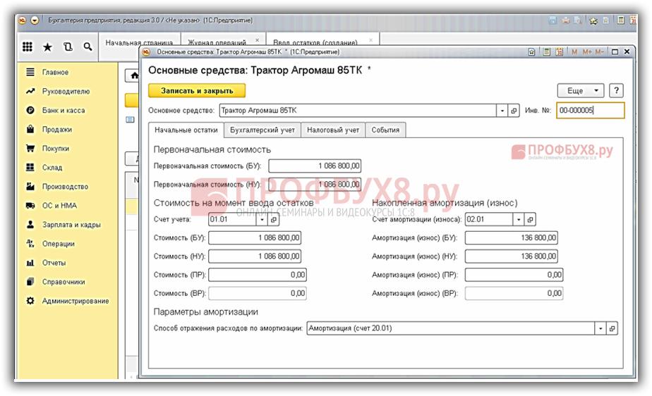 Новая карточка для ОС Трактор Агромаш 85 ТК