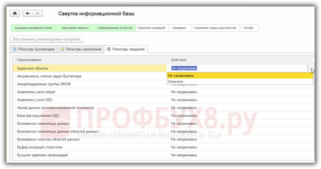 установка правил свертки для регистров сведений