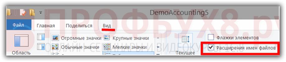 настройка расширения имен файлов
