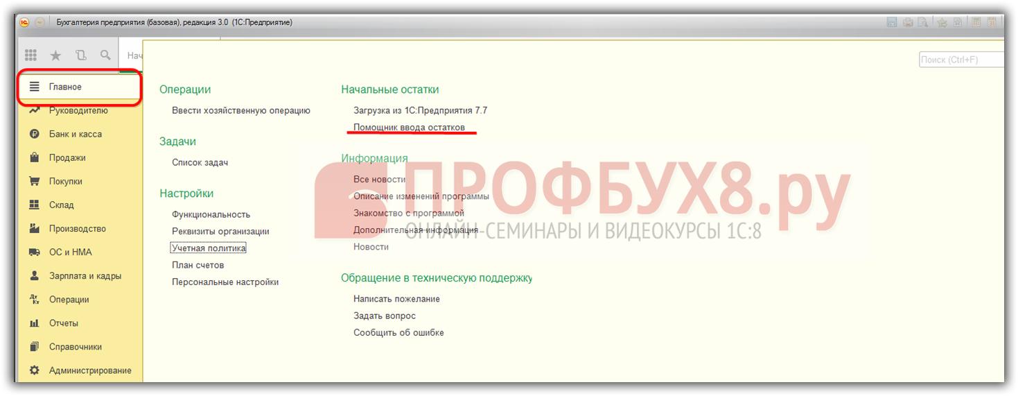 Помощник по вводу остатков в интерфейсе 1С