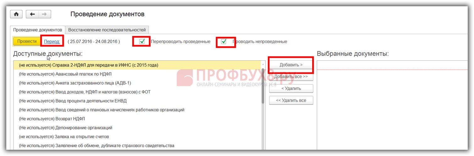 окно обработки Проведение документов