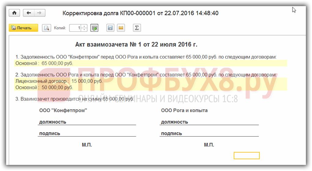 печатная форма Акт взаимозачёта в 1С 8.3
