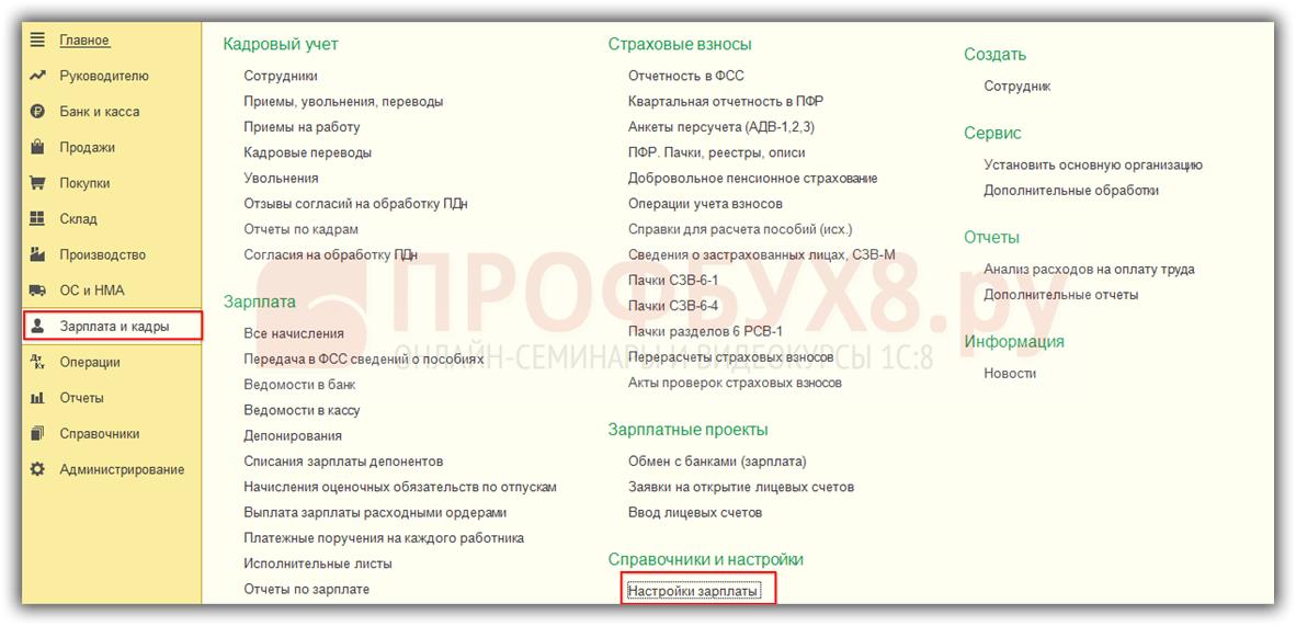 Настройки зарплаты в интерфейсе 1С