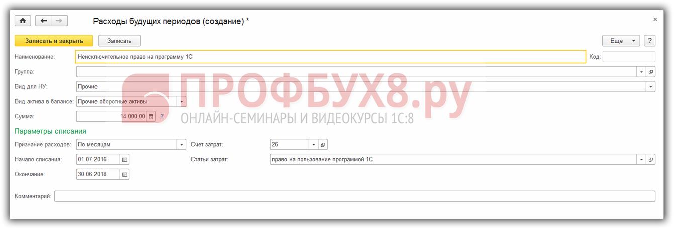 Как в 1с отразить покупку программы 1с 8.3