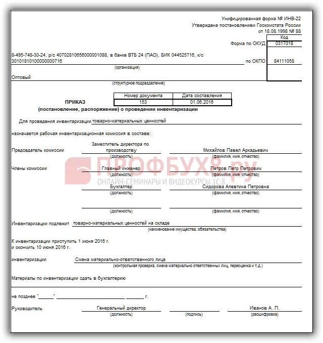Пример приказа о проведении инвентаризации ИНВ-22