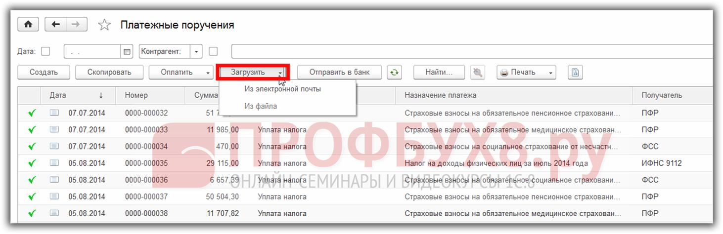 загрузка платежного поручения из электронной почты или из файла