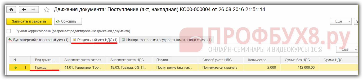 запись в регистре Раздельный учет НДС с видом движения Приход