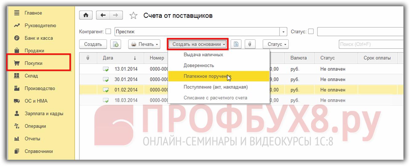 Создание платежных поручений на основании других документов