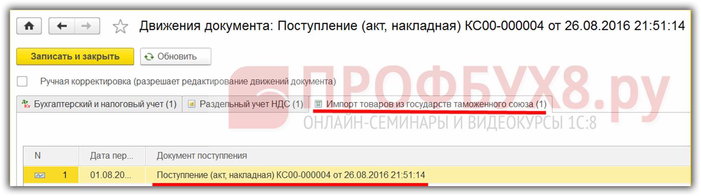 запись в регистре Импорт товаров из государств таможенного союза