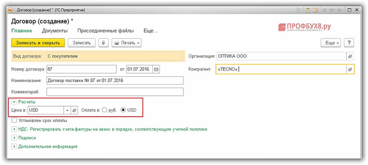 договор поставки заключенный с покупателем «TECNO»