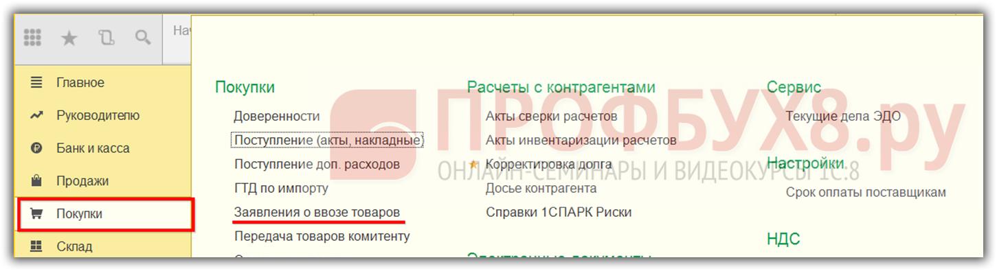 где найти Заявление о ввозе товаров в 1С 8.3
