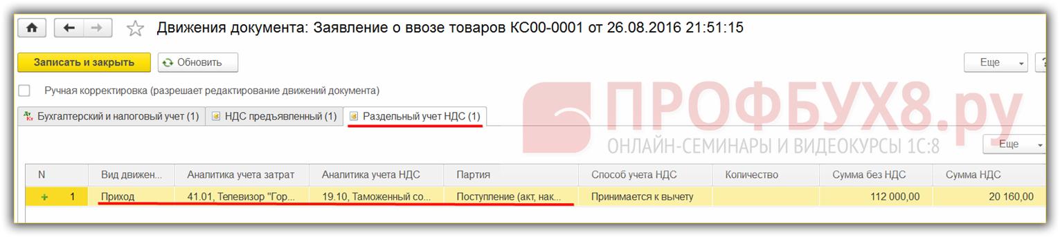 запись в регистре Раздельный учет НДС