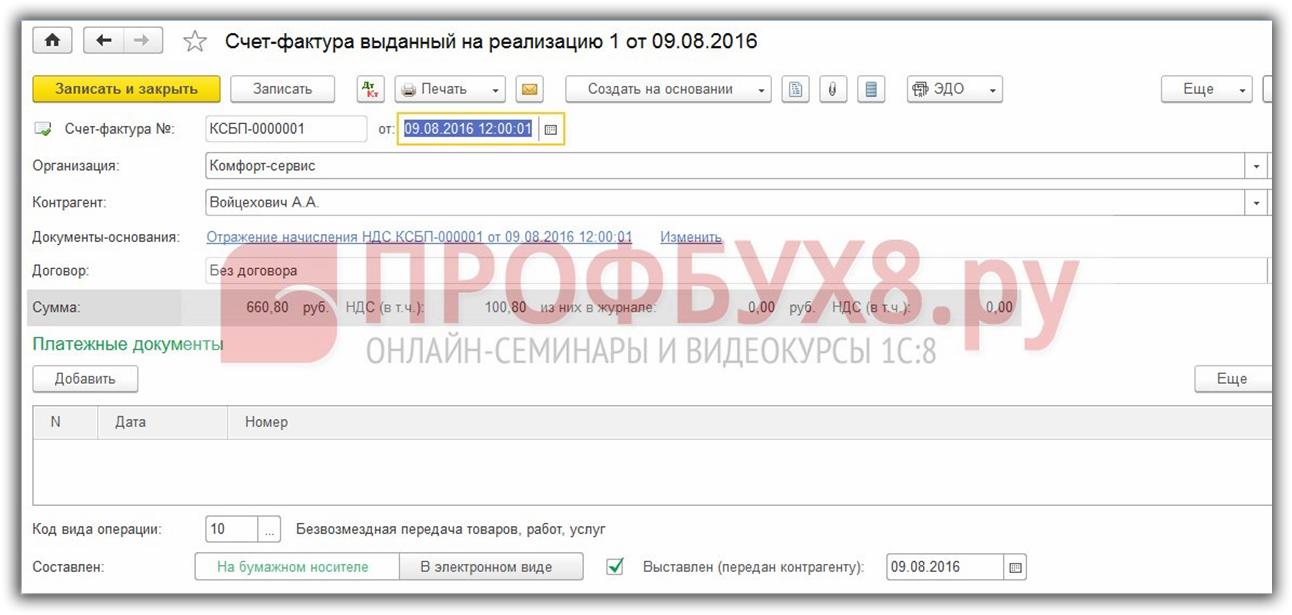 регистрация счета-фактуры выданный в 1С