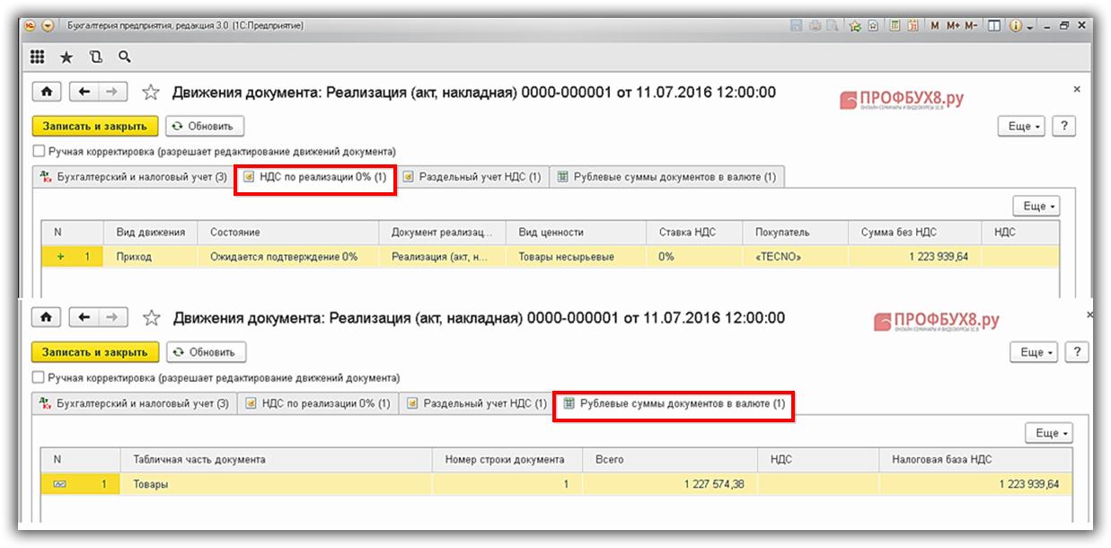 движения документа по реализации в 1С 8.3