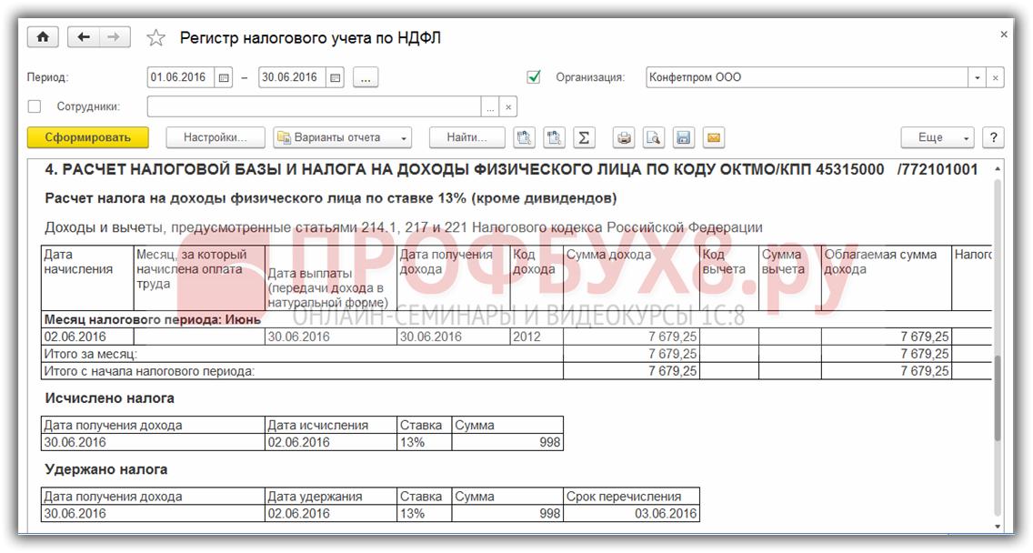 регистр налогового учёта по НДФЛ