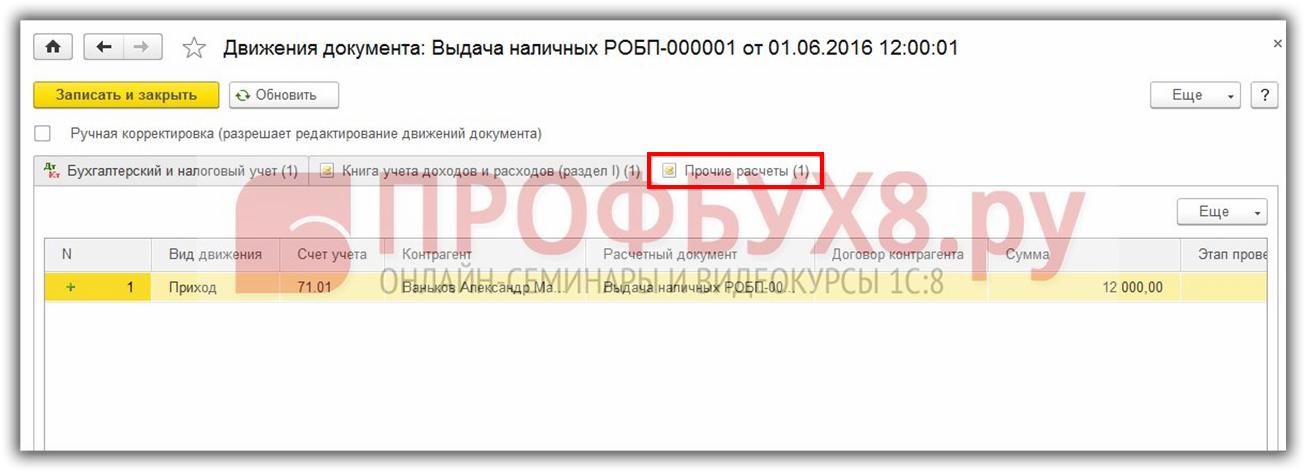 движение по регистру накопления Прочие расчеты при выдаче под отчет