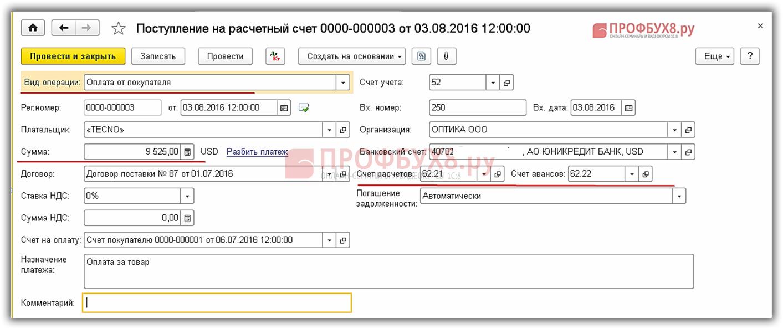 Поступление оплаты за реализованный товар от покупателя «TECNO»
