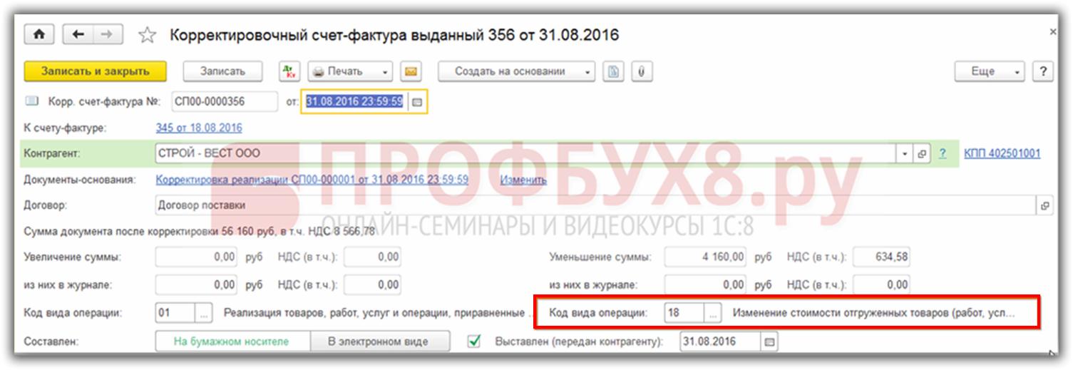 Корректировочный счет-фактура выданный