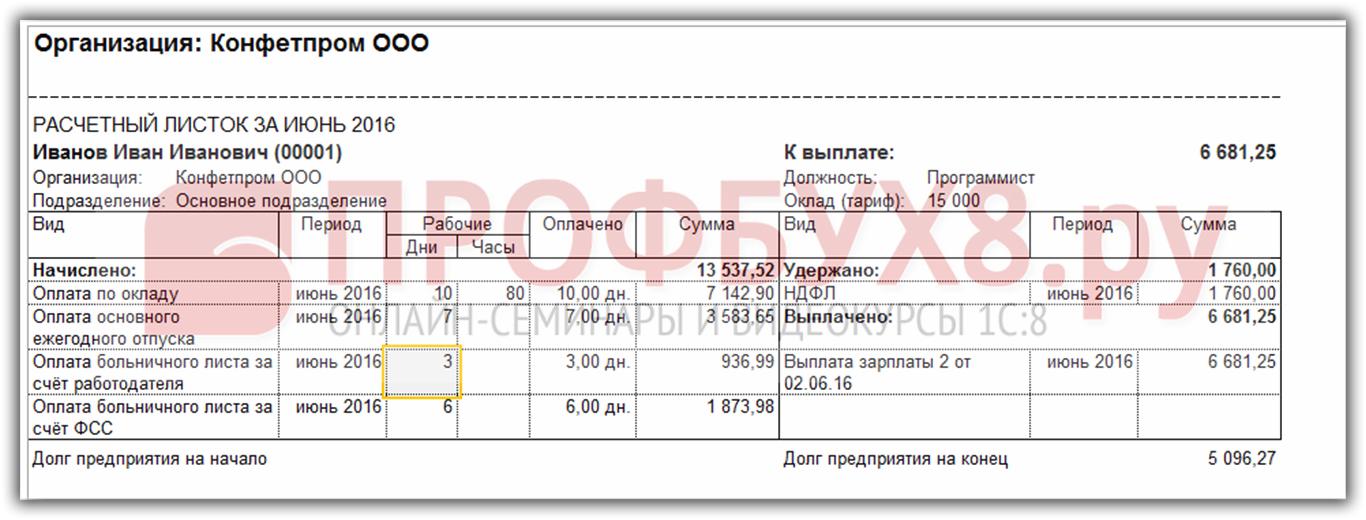Контроль НДФЛ и начислений в расчетном листке