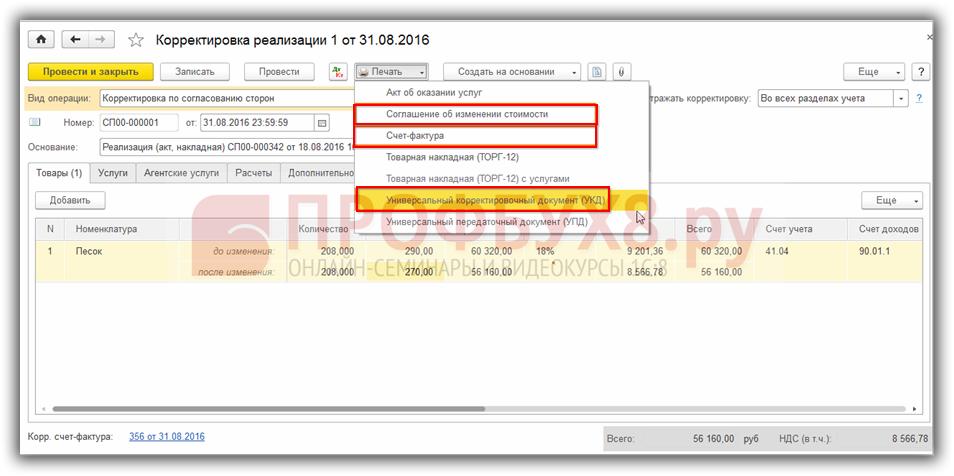 Корректировочный счет-фактура в 1С 8.3