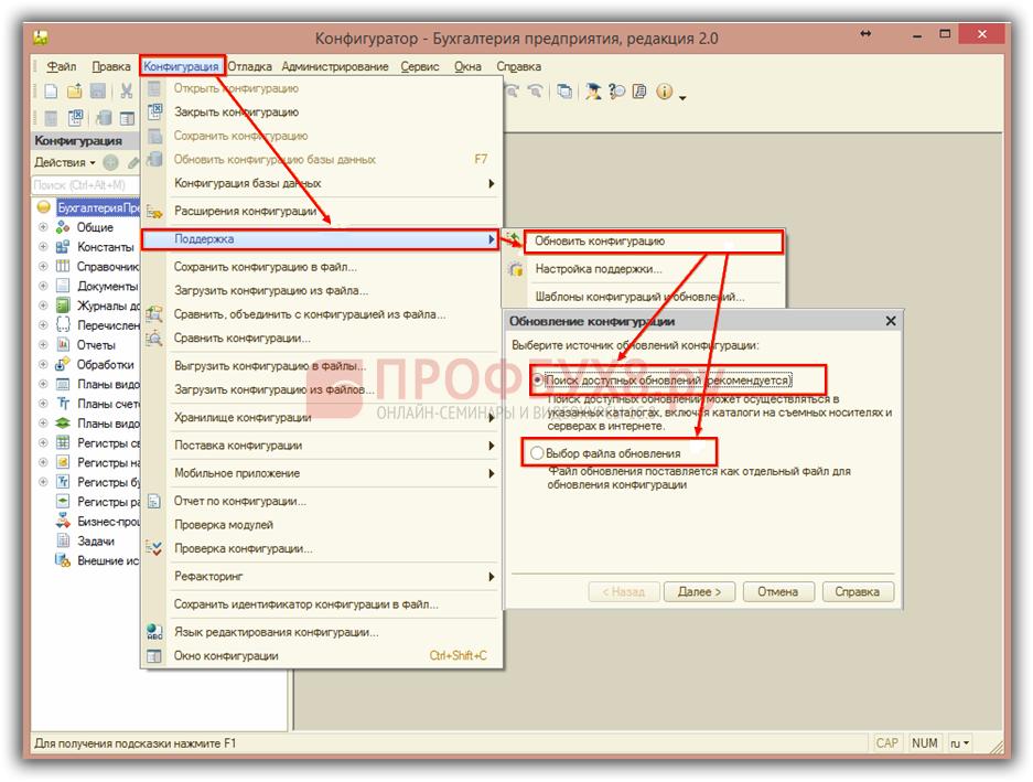 Переход на 1С 8.3 в режиме конфигуратора