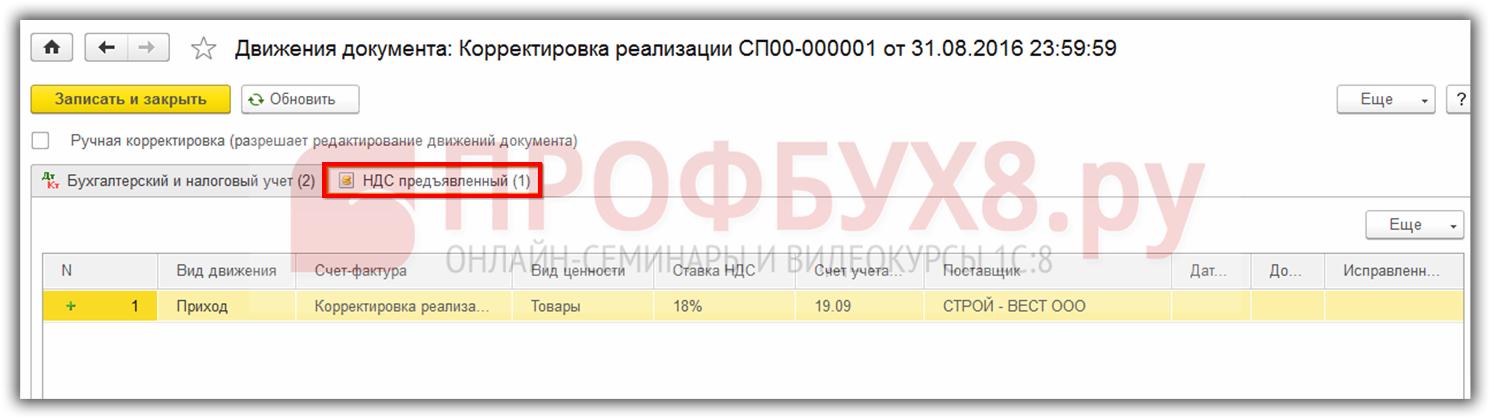 запись по регистру НДС предъявленный