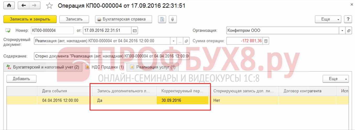 корректировка регистра НДС Продажи