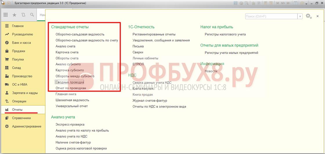 стандартные отчёты в интерфейсе 1С