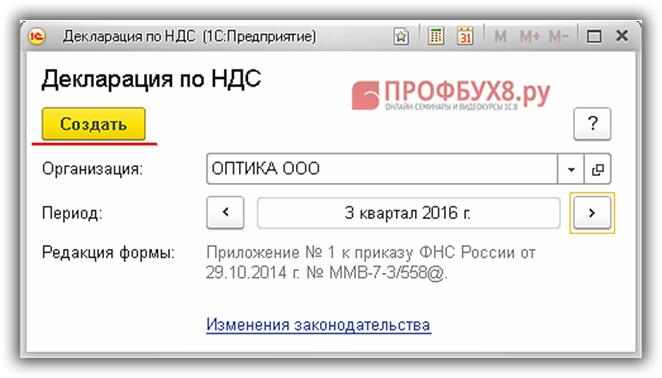 создание Декларации по НДС в 1С 8.3