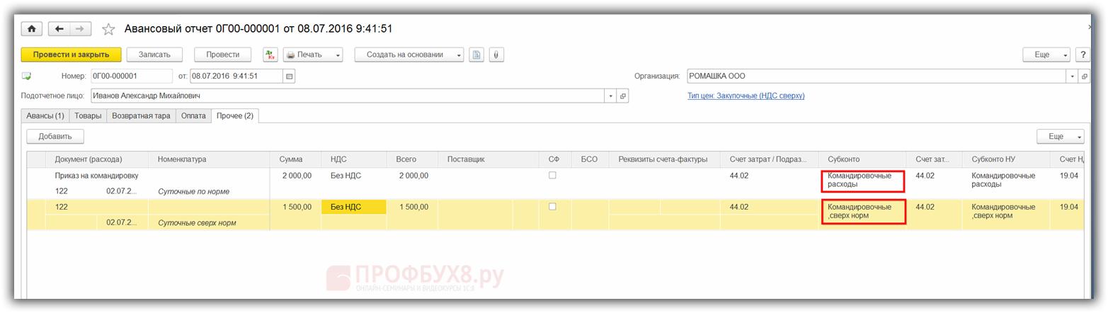Как сделать авансовый отчет по командировке в 1с 8.3