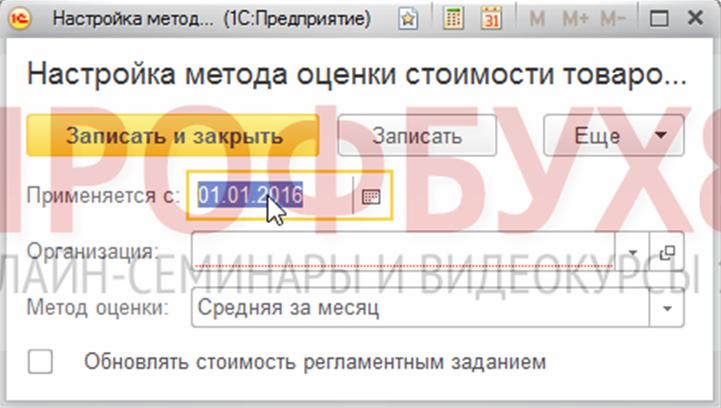 окно Настройка методов оценки стоимости товаров (создание)