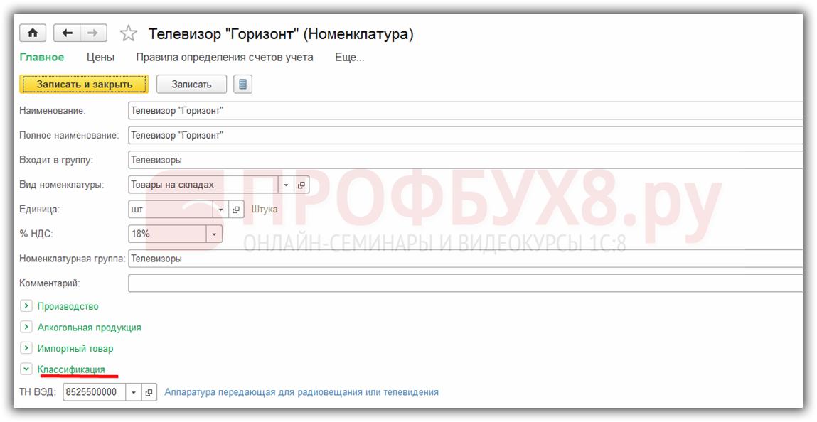 Заявление о ввозе товаров и уплате косвенных налогов в 1С 8.3