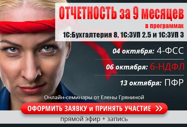 banner03-10-16_ot4etnost-9mesyacev_october-600x400_2