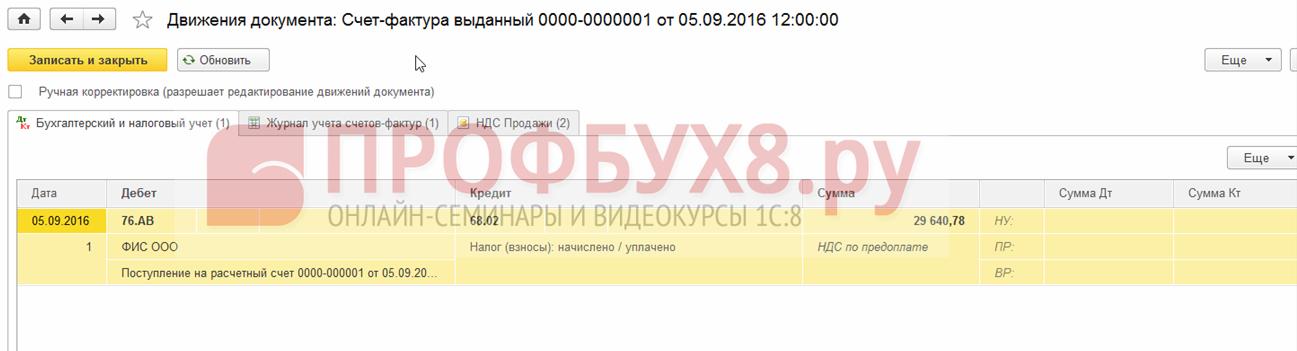 проводки документа Счет-фактура выданный на аванс