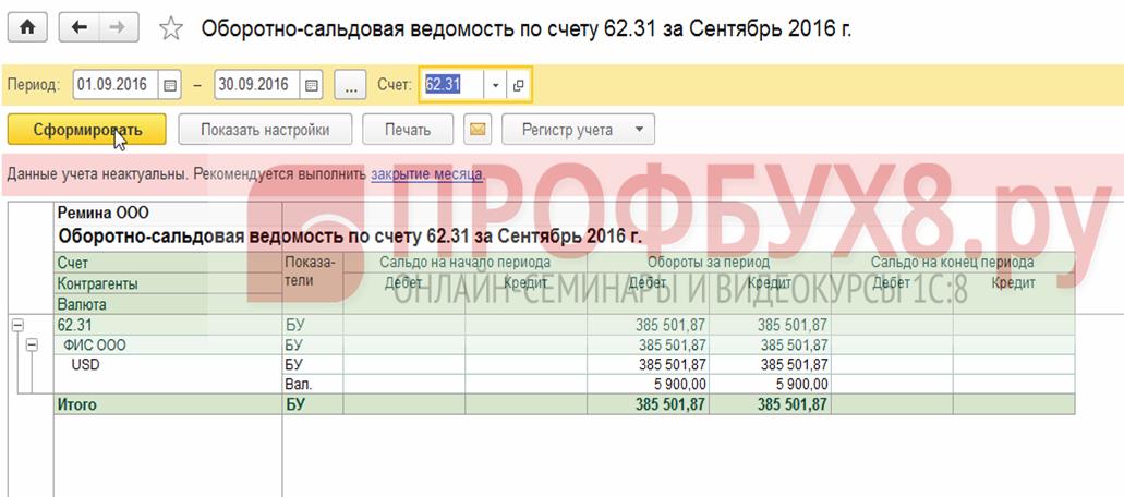 состояние расчетов по ОСВ по счету 62.31