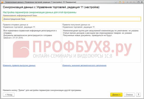 Настройка параметров синхронизации для базы-источника и базы-приемника