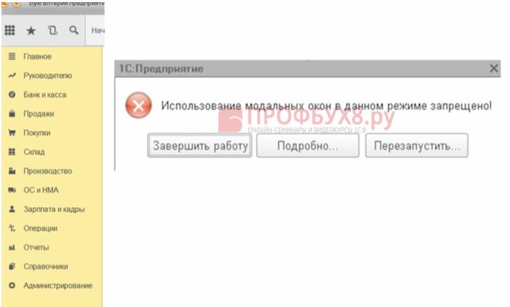 Использование модальных окон в данном режиме запрещено