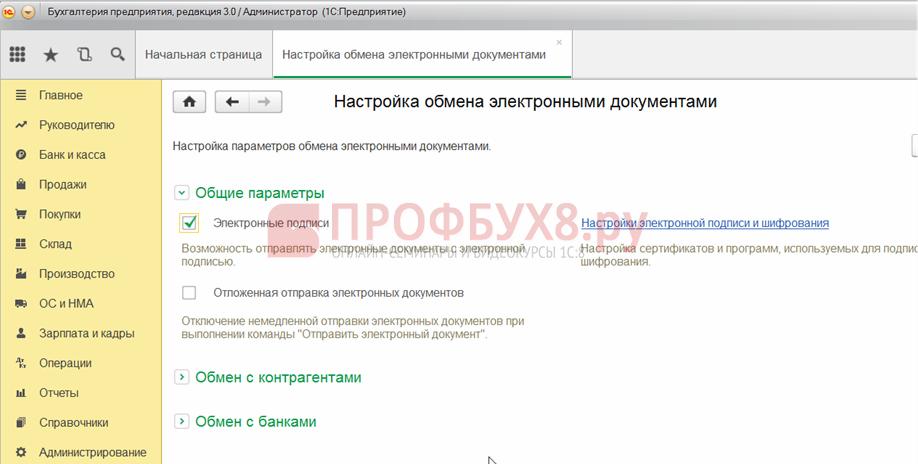 Настройка обмена электронными документами