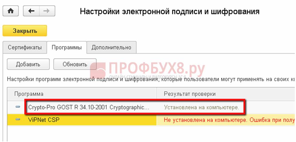 Настройки электронной подписи и шифрования