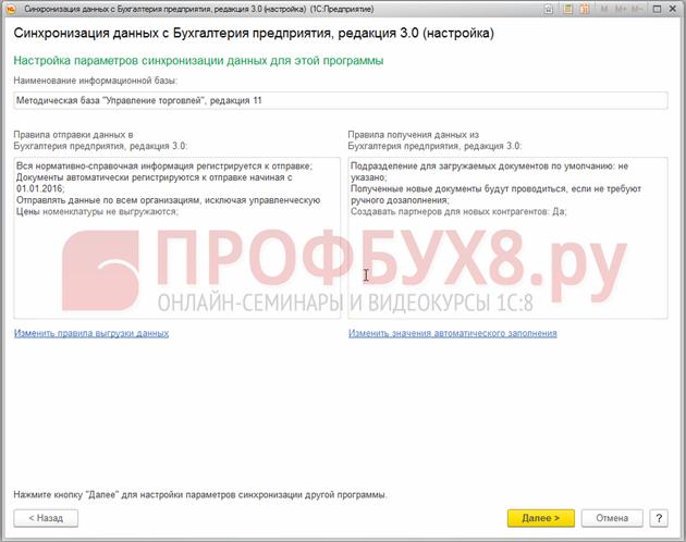 Настройка параметров синхронизации данных для программ