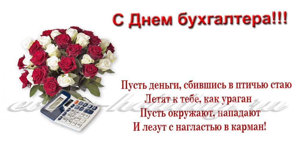 Поздравление с днем рождения расчетчику заработной платы