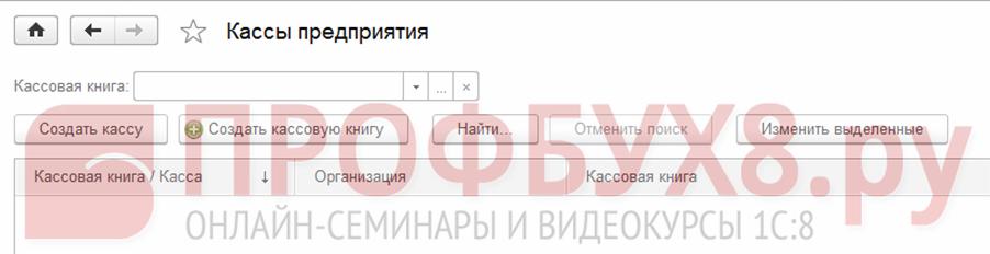 справочник Кассы предприятия