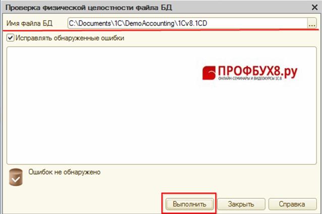 проверка с помощью утилиты chdbfl.exe