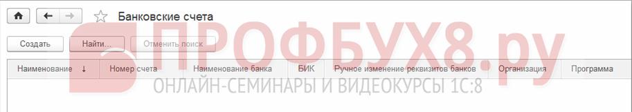 справочник Банковские счета