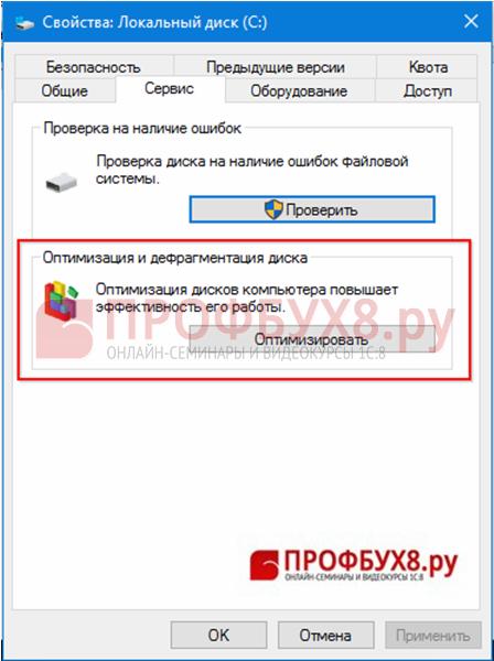 Дефрагментация диска с файловой базой