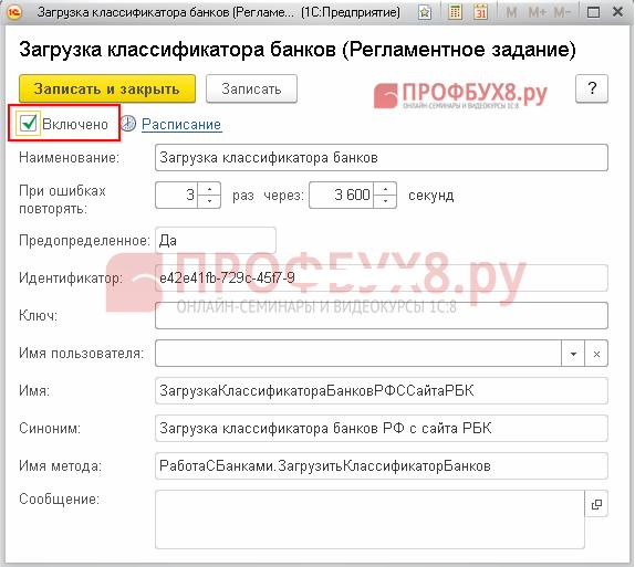 отключение загрузки классификатора банков в 1С 8.3